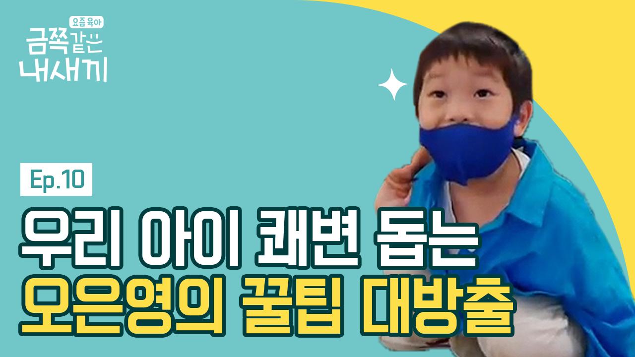 ★오은영의 금쪽처방 총정리★ 1일 1대변 만들어주는 꿀....