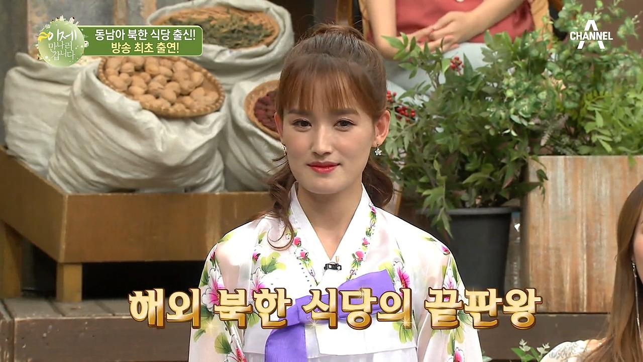 해외 북한 식당의 끝판왕! 탈북 미녀가 들려주는 ♬번지....
