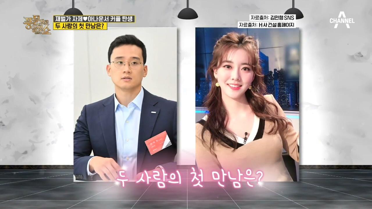 재벌가 자제♡ 아나운서 커플의 탄생! 김민형 아나운서는....