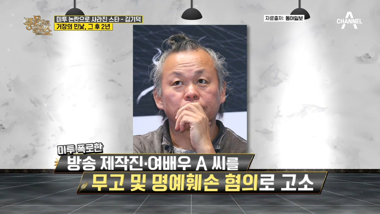 거장의 민낯 '김기덕'감독, 여배우에게 합의 안 된 노....