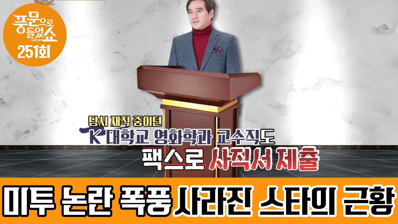 대한민국을 뒤흔든 미투 폭풍, 미투 논란으로 사라진 스....
