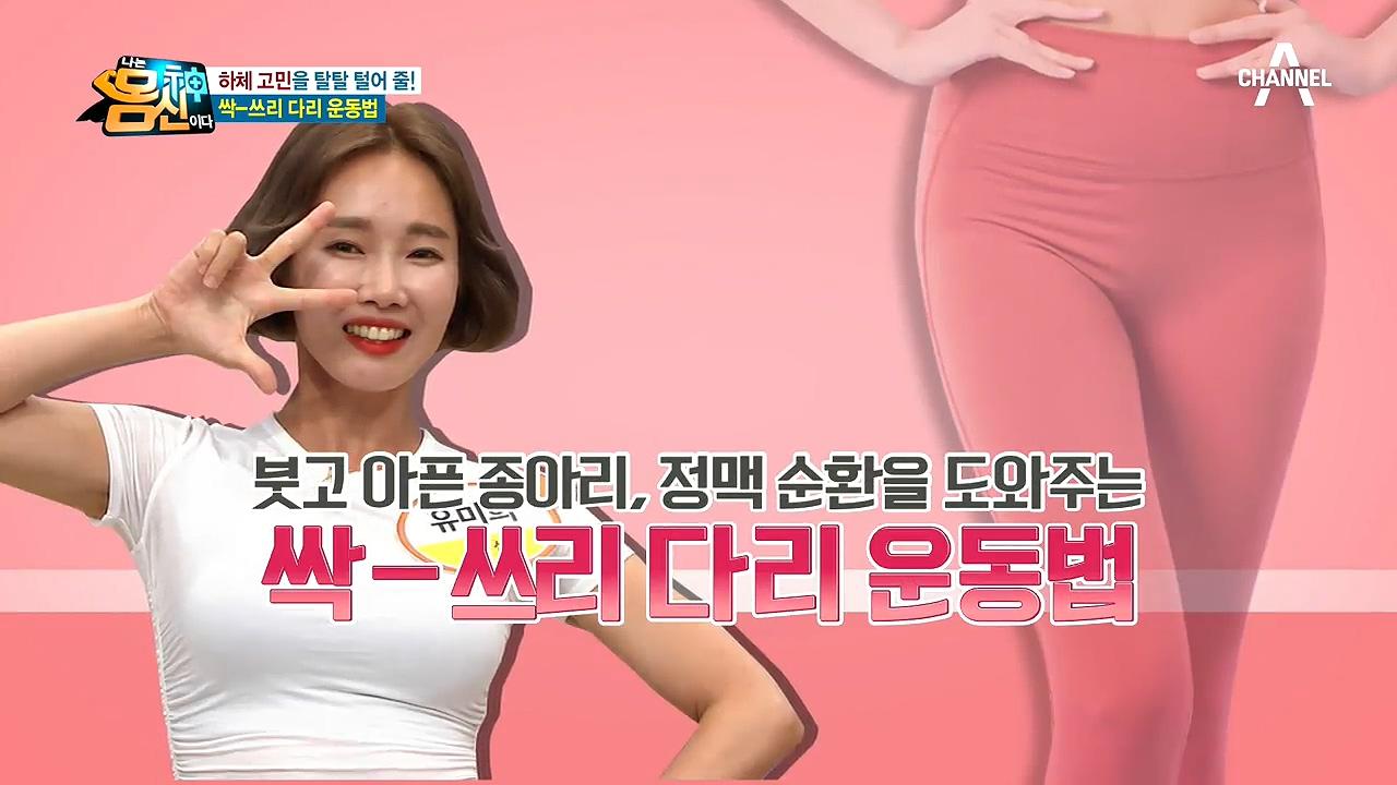 ☆하루 15분☆ 하체 고민 싹 날리는 싹-쓰리 운동법①