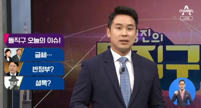 [2020.8.5 방송] 김진의 돌직구쇼 540회