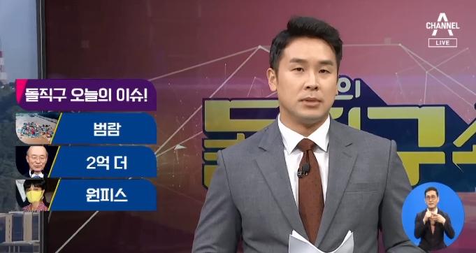 [2020.8.6 방송] 김진의 돌직구쇼 541회