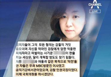 """4월에도 '작전' 언급…권경애 """"'검사 음모' 떠벌리기...."""