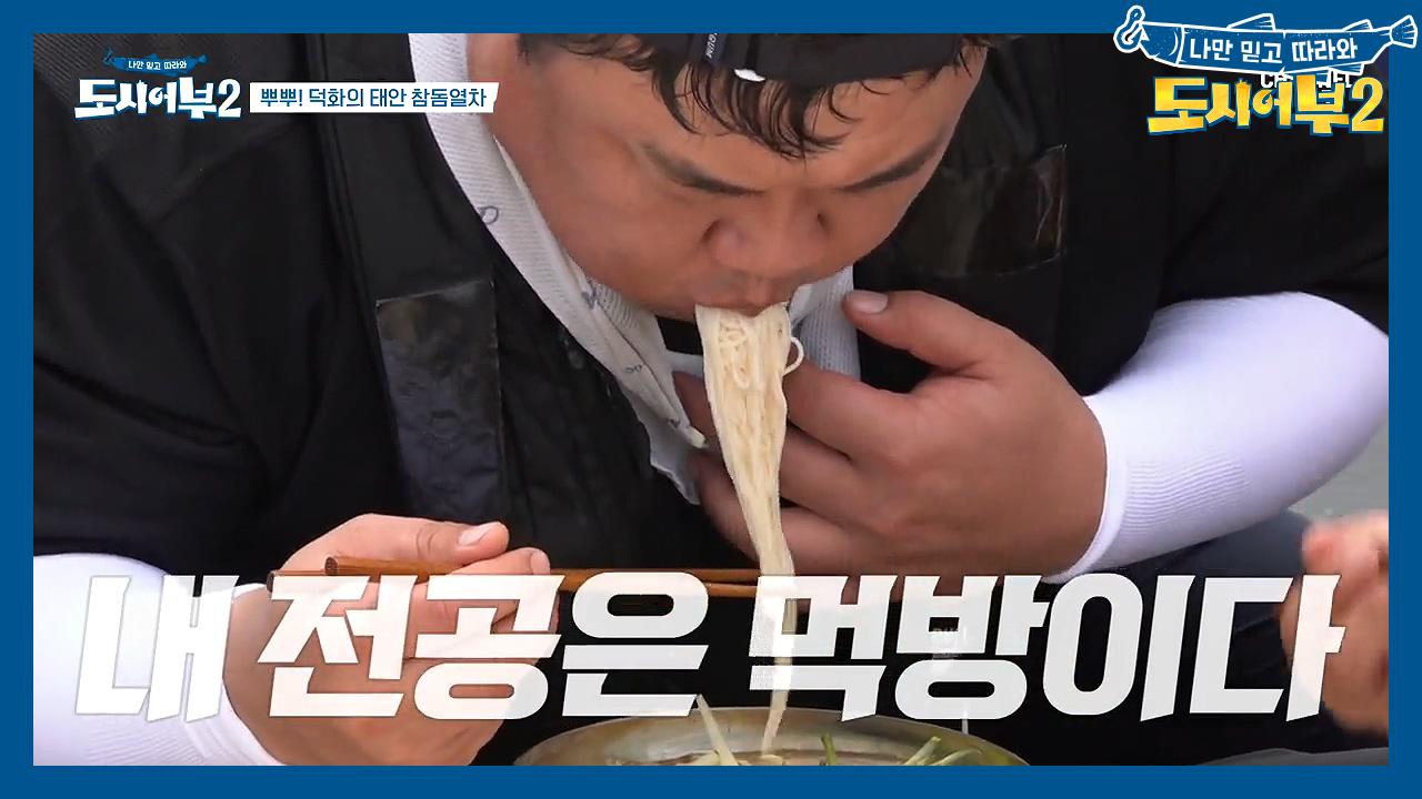 ※침샘주의※ 선상에서 먹는 준현의 열무국수! (feat....