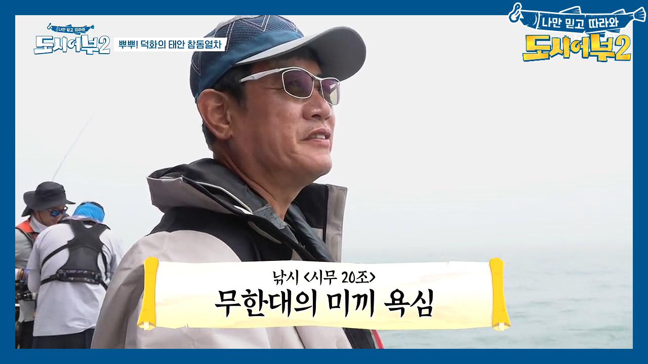 ★경규의 낚시 시무 20조★ 준현을 물들이는 시커먼 경....