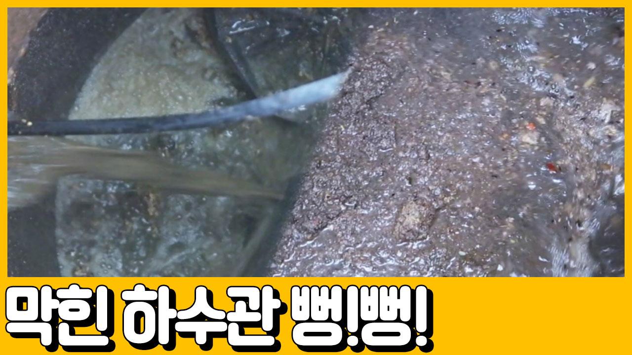 [선공개] #안본_눈_삽니다 학교 안 하수구를 열어봤더....