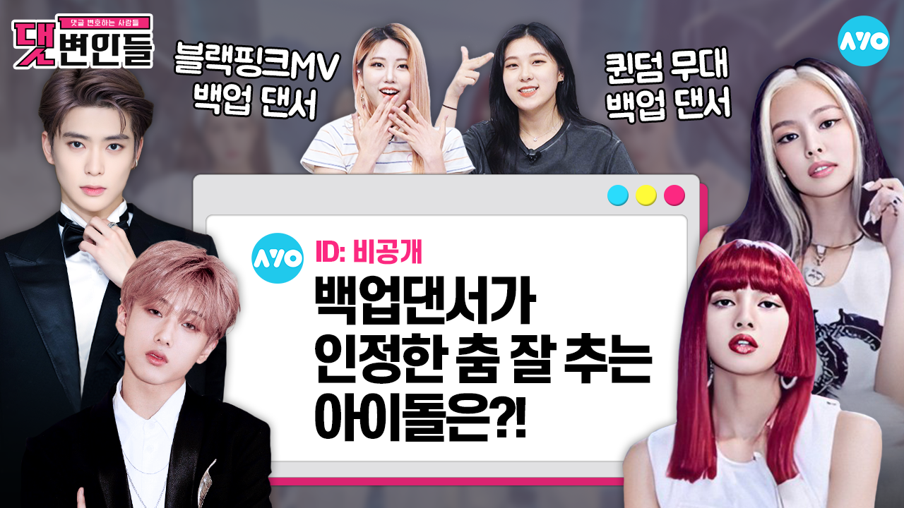 블랙핑크 백댄서가 말하는 '하우 유 라이크 댓' 뮤비 ....