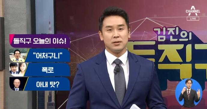 [2020.8.7 방송] 김진의 돌직구쇼 542회