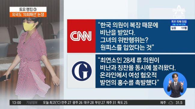 '류호정 원피스' 도 넘은 비난…복장의 정치학