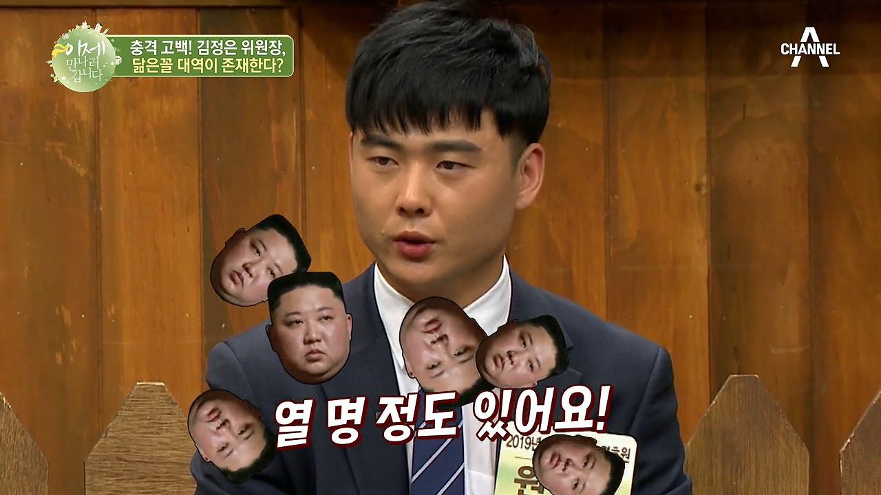 김정은 대역이 존재한다는 소문은... 진실?! 뒷모습을....
