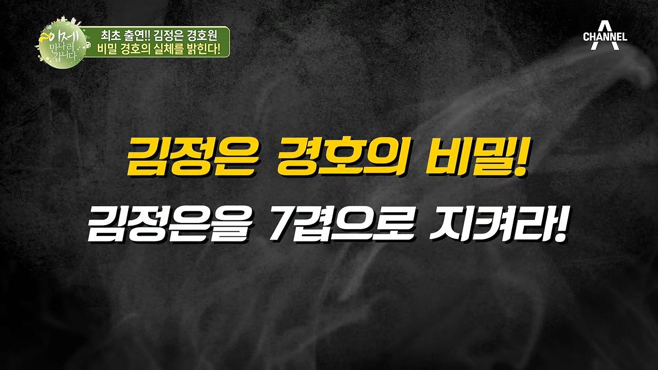 *화려한 경호원들이 김정은을 감싸네* 총 7겹으로 김정....
