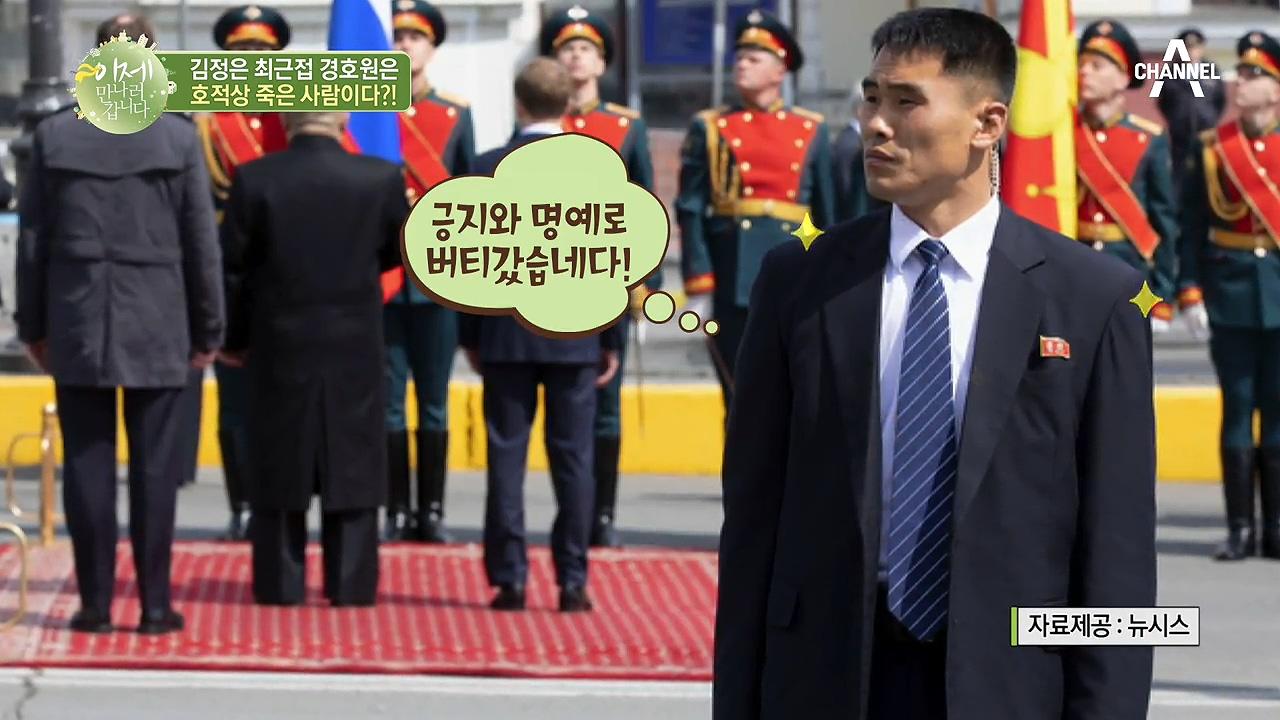 김정은 경호원이 되면 집에 사망 통지서가 가고, 결혼할 여자도 골라준다고?!