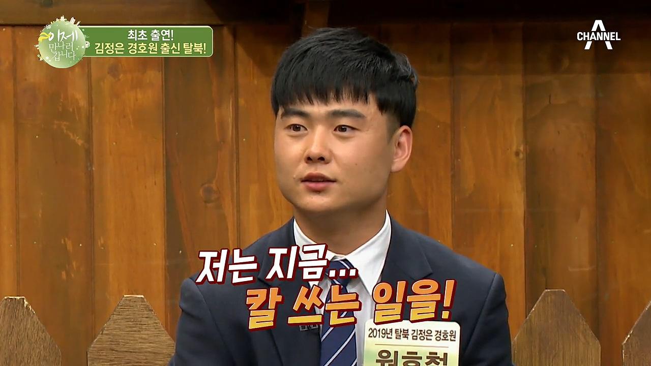 좋은 대우를 받는다는 김정은 경호원 출신, 왜 탈북을 ....