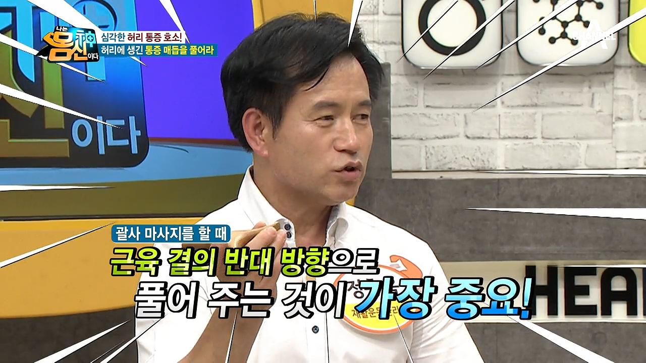 ★경력 30년 재활 운동 관리사★ 괄사로 통증 없애는 ....