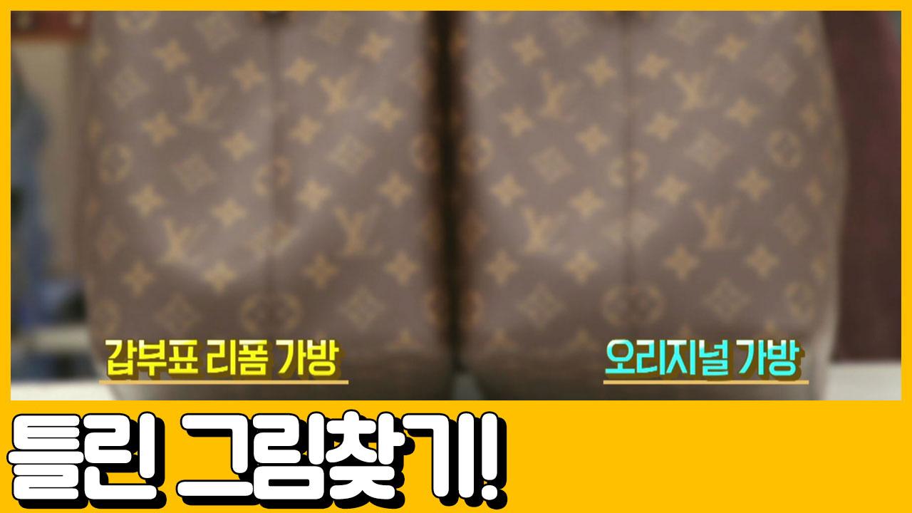 [선공개] 찢어진 L사 명품 가방 완.벽.수.선! 그에....