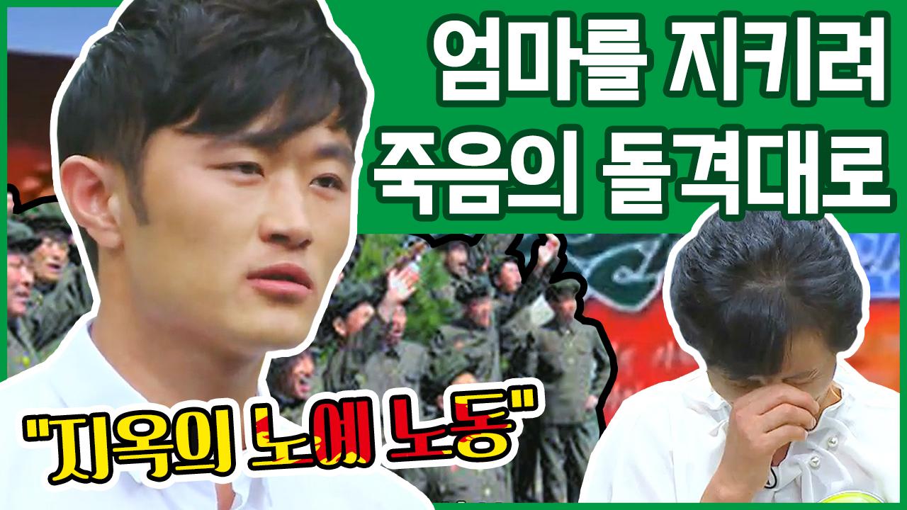 [이만갑 모아보기] 살아서 나오기 힘든 '북한 돌격대'....