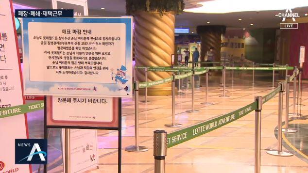 롯데월드 긴급 폐장…확진자 소식에 기업들도 '비상'