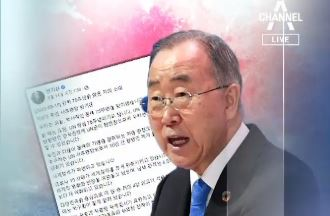 文 정부 조목조목 비판한 반기문…정치 재개 위한 포석?....