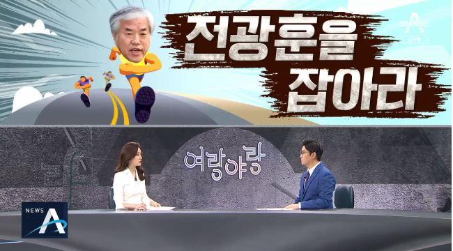 [여랑야랑]전광훈 향한 여권의 비판 목소리 / 진성준,....