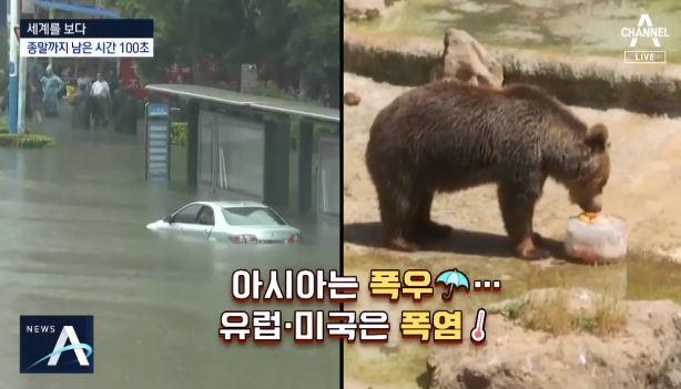 [세계를 보다]물난리·폭염에 고통…한국도 기후악당국?