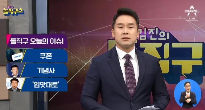 [2020.8.17] 김진의 돌직구쇼 548회