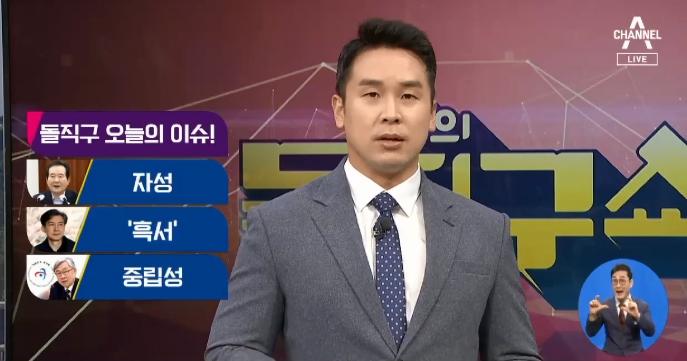 [2020.8.25] 김진의 돌직구쇼 554회
