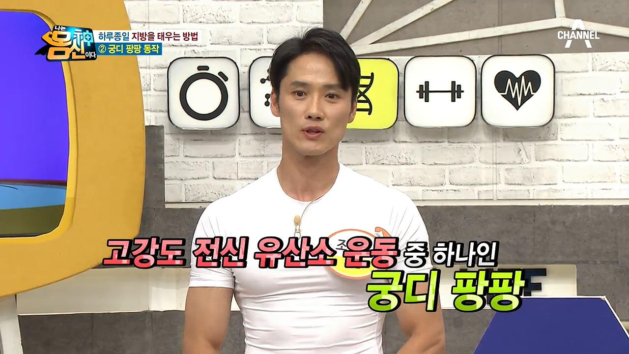 지방 활활♨ 고강도 전신 유산소 운동 ♥궁디 팡팡 운동....