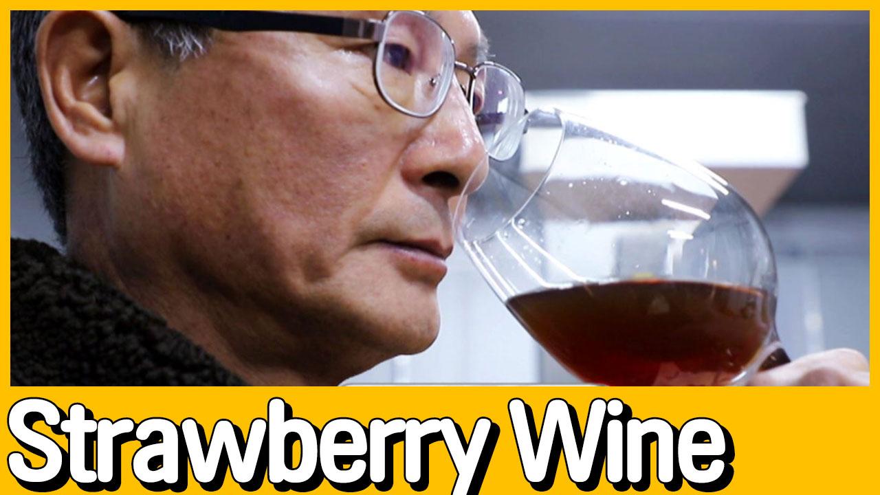[선공개] 딸기 와인 들어는 봤니? 맛&분위기 모두 사....