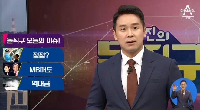 [2020.8.26] 김진의 돌직구쇼 555회