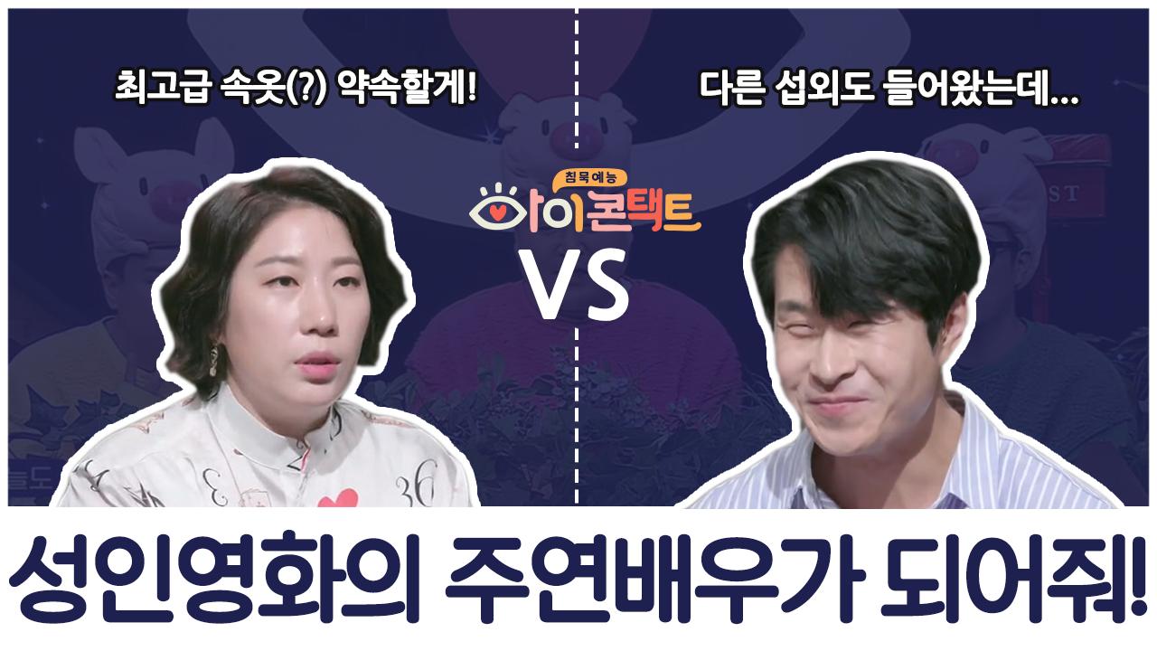 성인영화 감독 꿈나무 '김영희' vs 베테랑 성인배우 ....