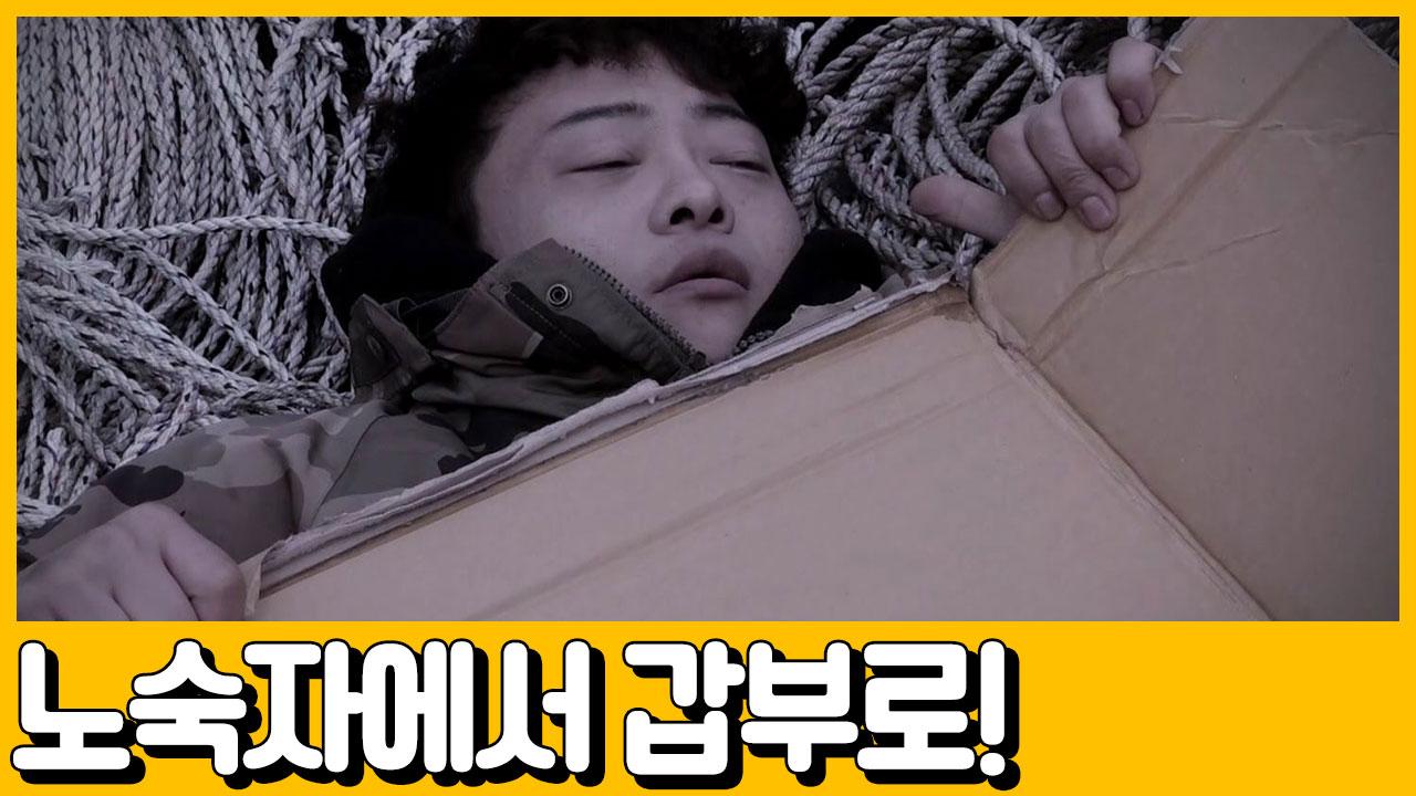 [선공개] (MSG 아님) 노숙자에서 억대 사장으로 거....