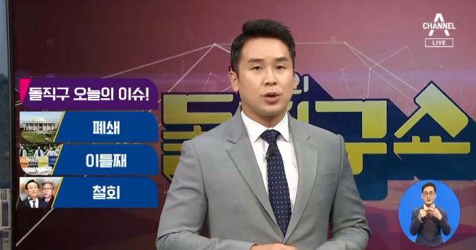 [2020.8.27] 김진의 돌직구쇼 556회