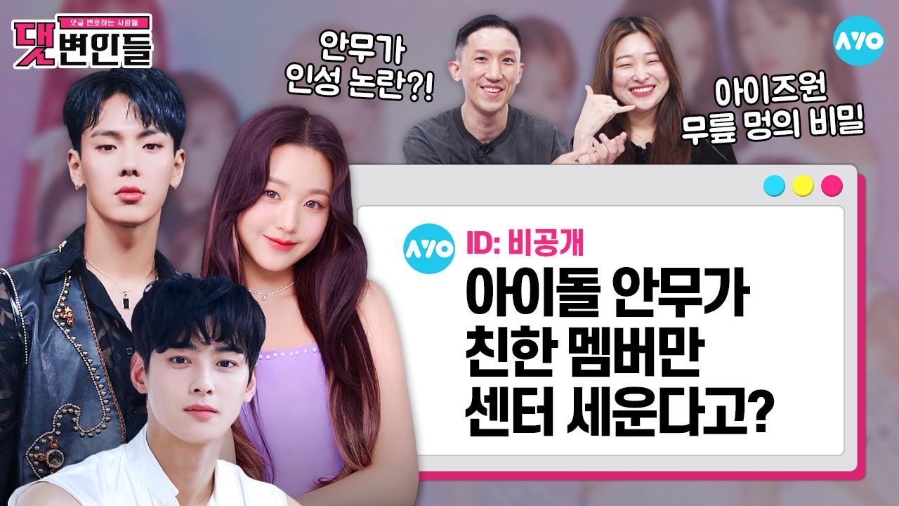 아이즈원, 몬스타엑스 안무가 '역대급'인 이유 |K-P....