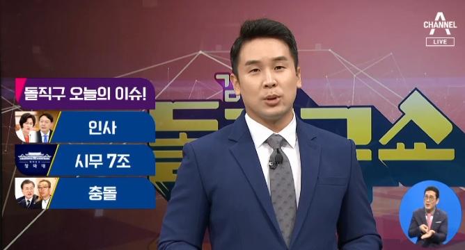 [2020.8.28] 김진의 돌직구쇼 557회