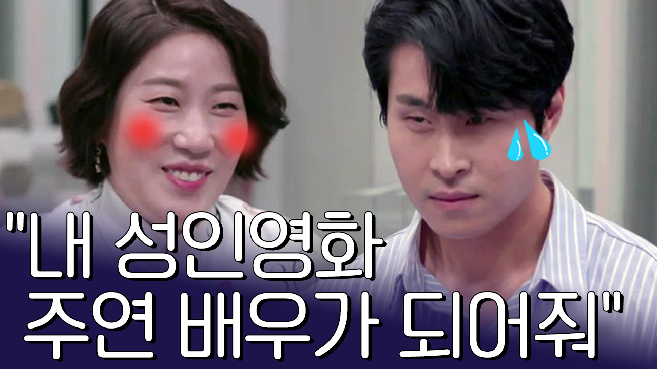 '성인영화 데뷔작'의 주연 배우가 되어줘!