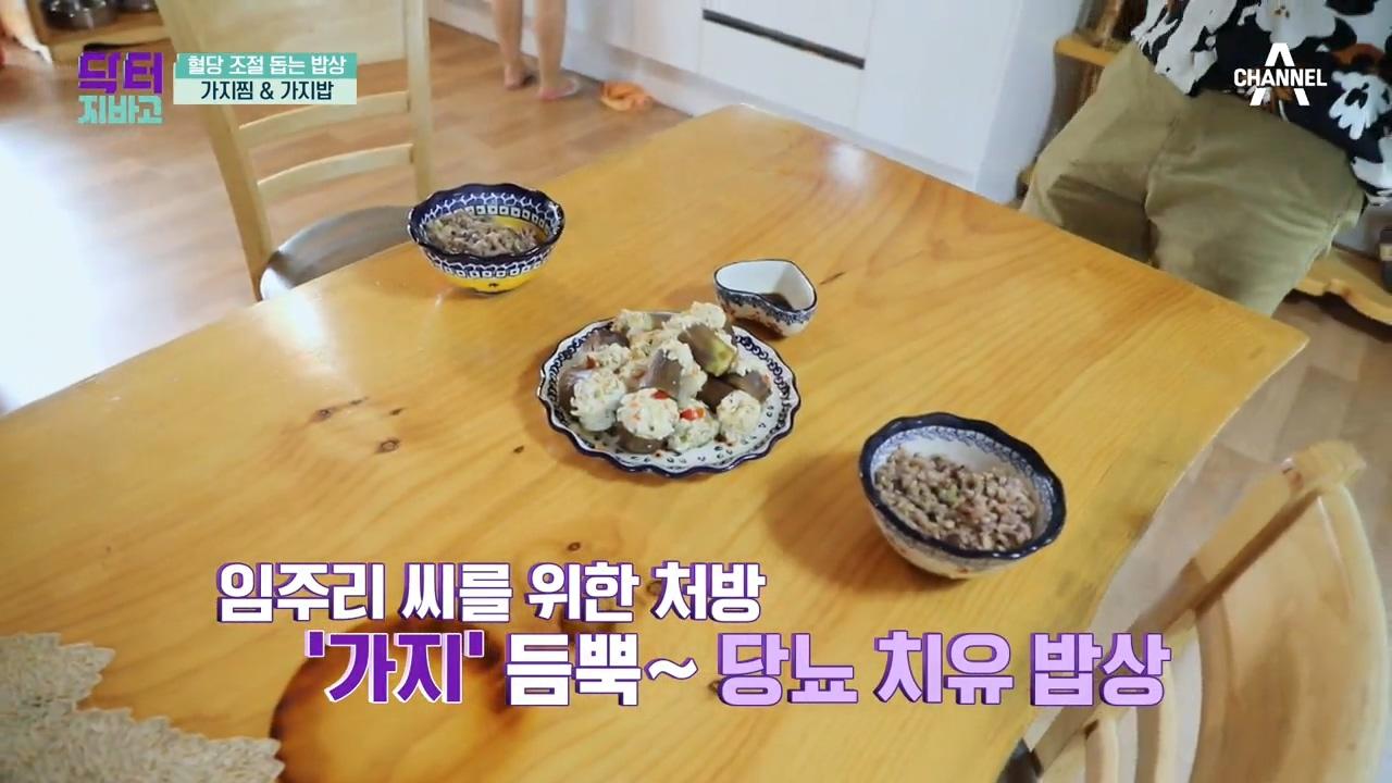 ★당뇨 퇴치 야채, 가지★ 가지찜 & 가지밥 레시피