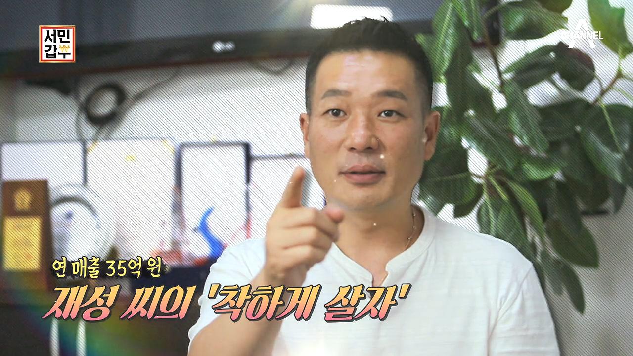 서민갑부 295회