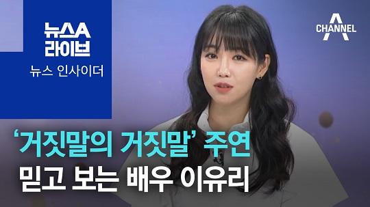 [뉴스인사이더]드라마 '거짓말의 거짓말' 주연…믿고 보....