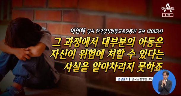 """[화나요 뉴스]""""사랑한다""""며 마음 길들인 '그루밍 성범...."""