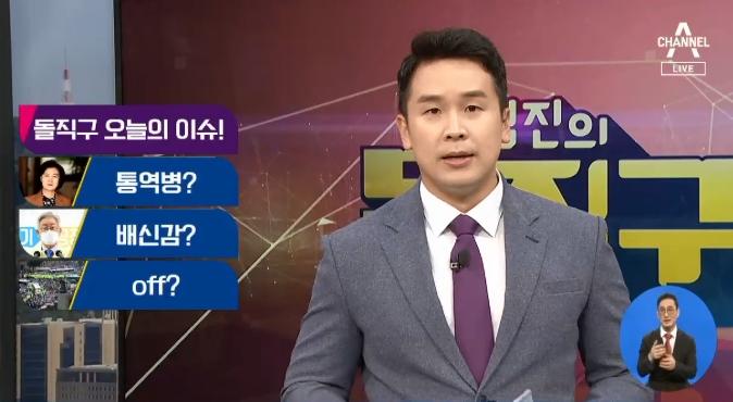 [2020.9.7] 김진의 돌직구쇼 563회