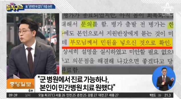 [2020.9.10] 김진의 돌직구쇼 566회