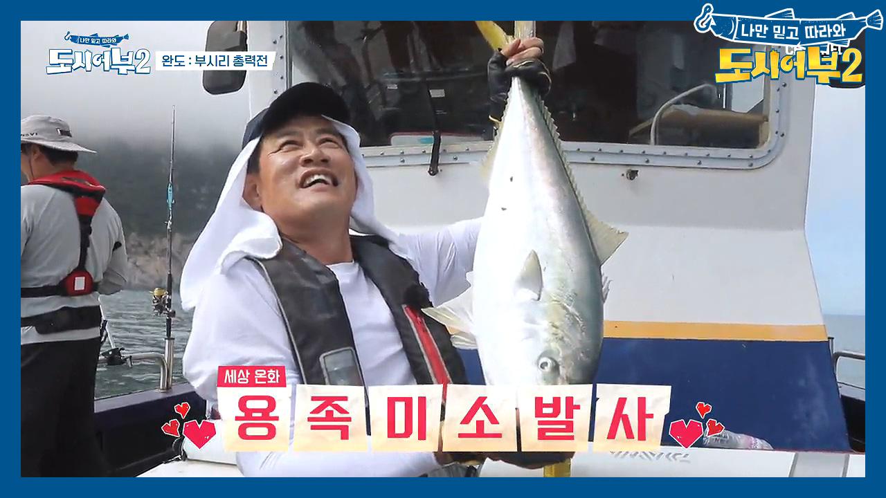 ♥역시 낚시는 기승전 어복♥ 용왕의 아들 경규 大방어 ....