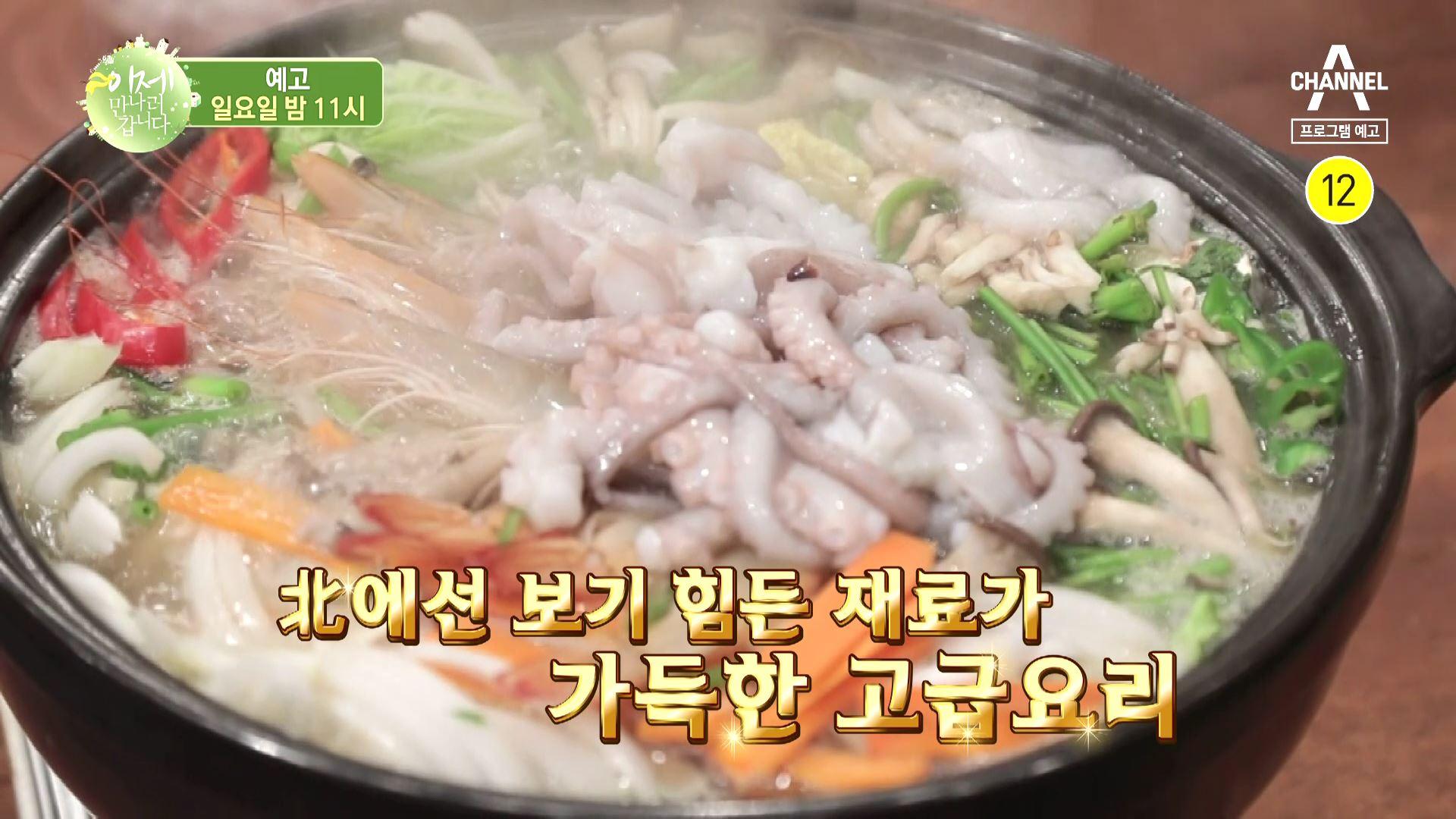 [예고] 김부자 담당 북한 1급 요리사! 북한 고위층이....