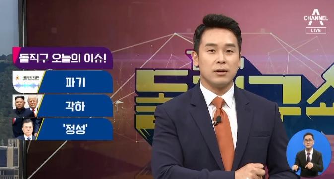 [2020.9.11] 김진의 돌직구쇼 567회