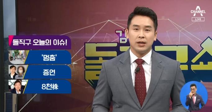 [2020.8.31] 김진의 돌직구쇼 558회
