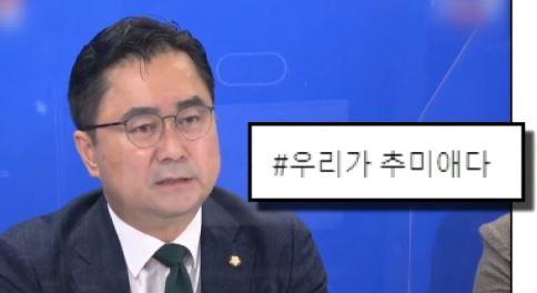"""""""우리가 추미애다""""…유튜브 방송으로 반격 나선 민주당"""