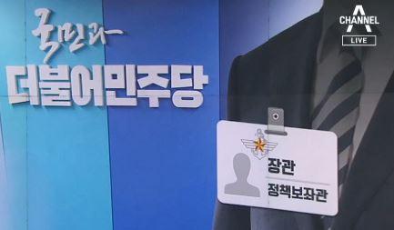 정치권 민원 창구로 전락한 '장관 정책보좌관'