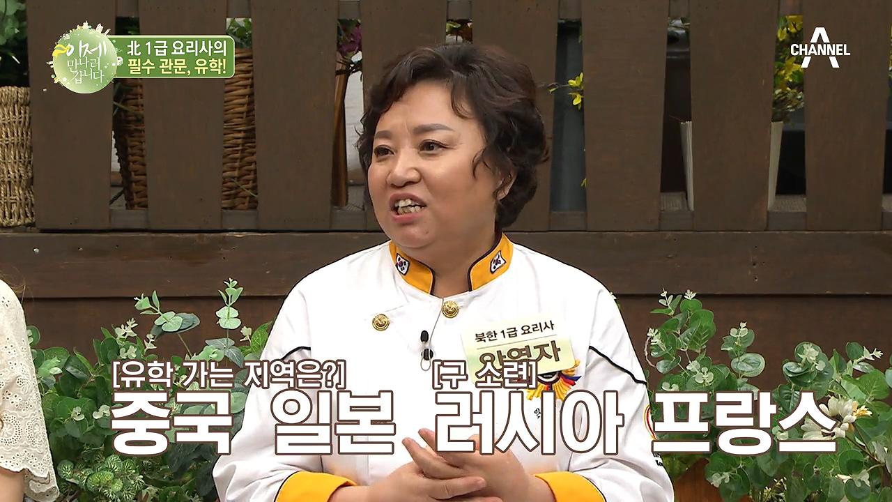 북한의 영빈관 1급 요리사, 유학까지 보내준다고?!